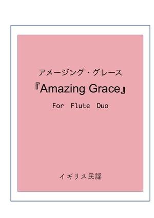 【フルート二重奏】アメージング  グレース