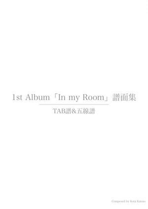 -印刷販売- 1st Album「In my Room」譜面集【TAB譜(ギター用) & 五線譜(他楽器用) 】