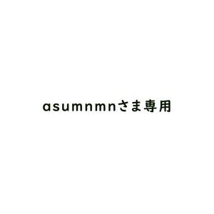 asumnmnさま専用2