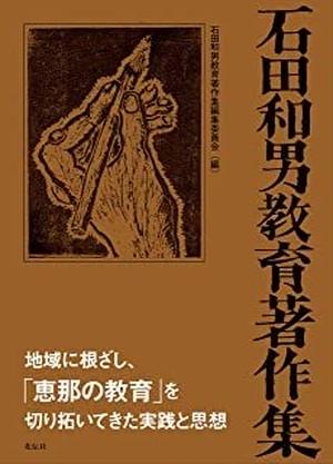 石田和男教育著作集(全4巻セット・特製函入り)