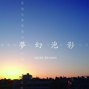 CD CRUEL REASON 「夢幻泡影」