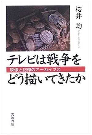 [コース6] 桜井均のドキュメンタリー学校