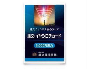 縄文・イヤシロチカード