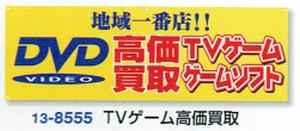 13-8555【横幕】高価買取TV・ゲームソフト
