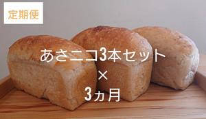 『定期便』あさニコ食パン 【3本セット×3ヶ月】