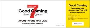 3月9日(土)名古屋公演チケット