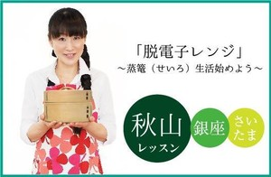 銀座・埼玉 秋山レッスン