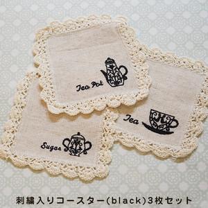 刺繍入りコースター3枚セット(black)