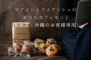 マフィンとフィナンシェのおうちカフェセット(冷凍・送料込)