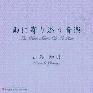 雨に寄り添う音楽/山谷 知明 (ダウンロード商品)