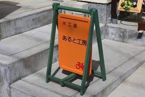 ★ 木製軽量サインボード イベント出展に最適! ★