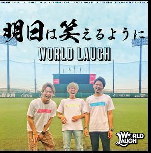 2nd Single【明日は笑えるように】