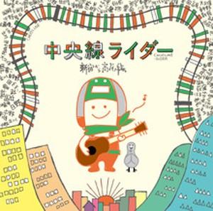 夕焼けランプ コラボCD「中央線ライダー 〜新宿から高尾編〜」
