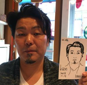 ケンさん 286円
