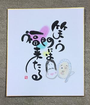 色紙「笑う門には福来たる」 (手描き一点もの)
