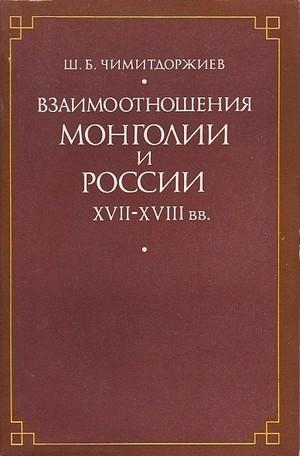 「17-18世紀におけるモンゴル・ロシアの関係」Ш.Б. Чимитдоржиев