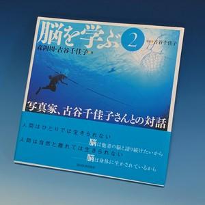 サイン入り!共著「脳を学ぶ2 写真家 古谷千佳子さんとの対話」