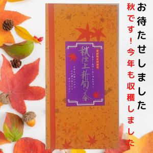季節限定 秋仕上げ新旬茶 100g