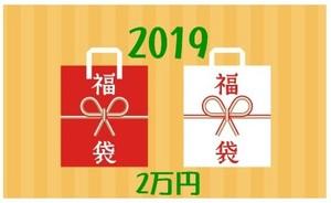 2019 セカンドステージ納得福袋 2万円セット