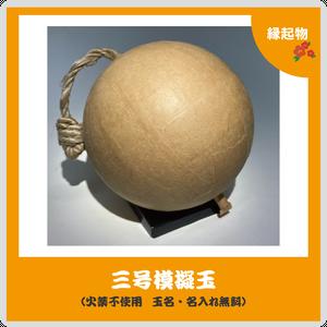 送料無料!【縁起物】3号模擬花火玉 (火薬不使用)※受注生産品