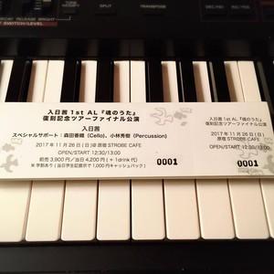 【前売チケット】1st AL『魂のうた』復刻記念ツアーファイナル公演