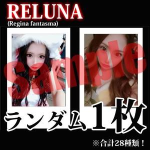 【チェキ・ランダム1枚】RELUNA(Regina fantasma)