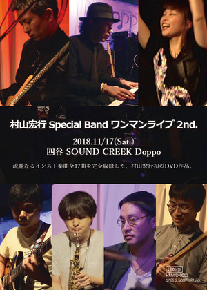 """LIVE DVD """"村山宏行 Special Band ワンマンライブ2018"""" by 村山宏行 Special Band"""