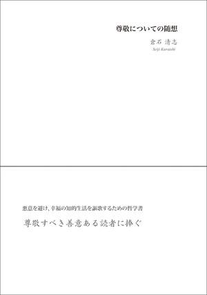 尊敬についての随想〈哲学/文学〉