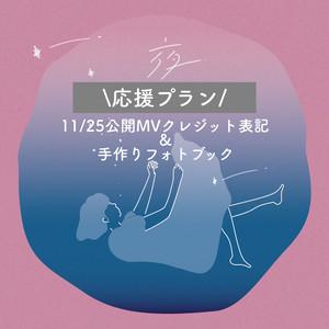 ⚡️応援プラン+プラス!11/25公開「夜」MVクレジット表記!11/20まで購入可能!single 夜(手焼きCD)