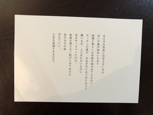 poegirl ポエムカード/福間健二「汚れていい」