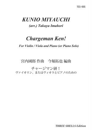 楽譜『ヴァイオリン、またはヴィオラとピアノのためのチャージマン研!』【商品番号:TSE-005】