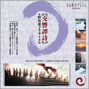 28CM-651 交響譚詩(二十五絃箏/低音二十五絃箏/CD)