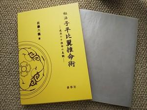 【新品】子平比翼推命術・・・書籍