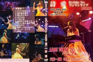 """【DVD】詩愛LIVETOUR2016「PAGEM【瞋】」""""G線上のありゃ?""""〈東京公演〉BirthdayEveワンマンLIVE@新大久保QualterNote〈一部〉"""