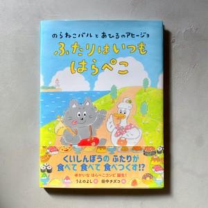 【新刊】ふたりはいつもはらぺこ | うえのよし 文, 田中チズコ 絵