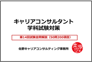 【最新/最速】14回キャリアコンサルタント学科試験全問解説&統計データポイント集