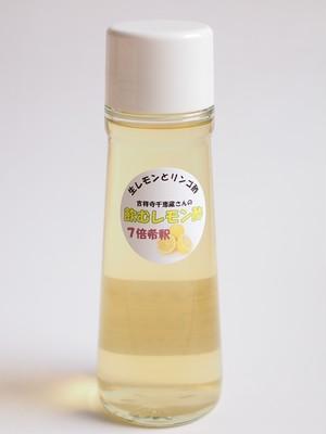 レモン酢 200ml瓶
