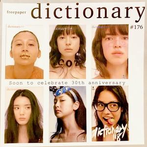 【バックナンバー】# 176 Free paper Dictionary