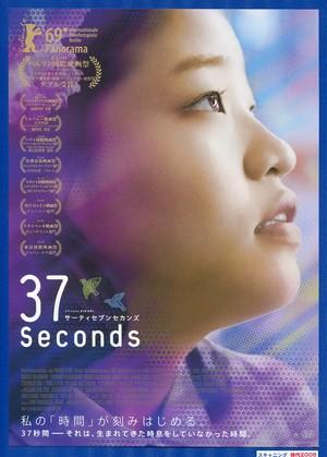 37 Seconds サーティセブンセカンズ