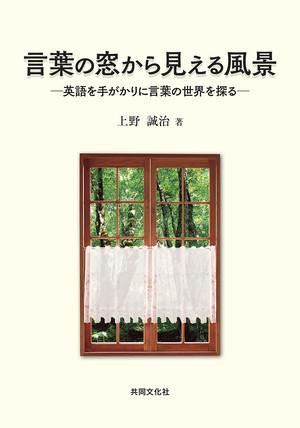言葉の窓から見える風景