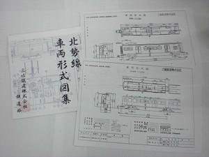 北勢線 車両型式図集