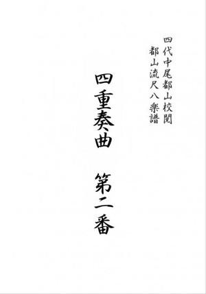 T32i587 四重奏曲 第二番(唯是震一/楽譜)