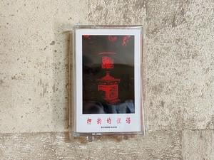 RHYMING SLANG / V.A. (テープ)