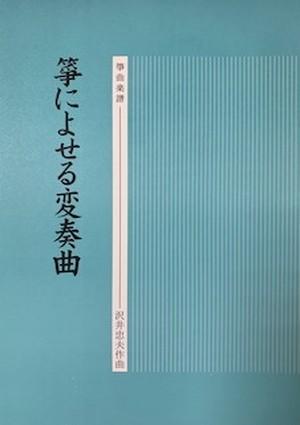S24i75 箏によせる変奏曲(箏ソロ/沢井忠夫/楽譜)