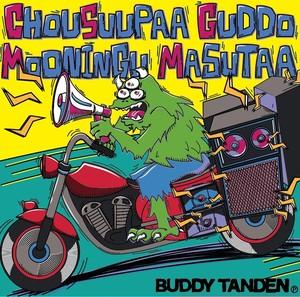 BUDDY TANDEN 2nd「CHOU SUUPAA GUDDO MOONINGU MASTAA」