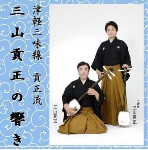 三山貢正の響き (津軽三味線演奏CD)