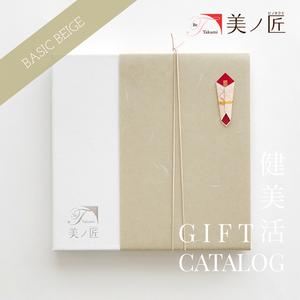 美容体験カタログギフト |  ベージュ 【Basic ver.】
