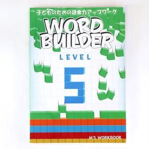 【Word Builder 5 】※CD 2枚組付