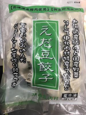 560g(20個)×2袋 冷凍 えだ豆餃子 JA中札内