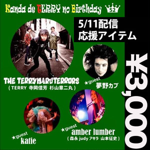 -Kanda de TERRY no Birthday-配信応援アイテム ¥3,000